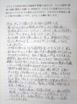 SY様体験談:ぎっくり腰・腰痛.JPG