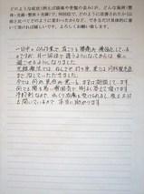 TM様体験談:肩こり・ねんざ・打ち身・円形性脱毛症.JPG