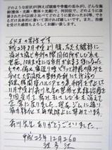 YH様体験談:腰痛・脚の痛み・脚のしびれ・椎間板ヘルニア.JPG