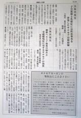 腰椎ヘルニア・掌蹠膿疱症治験.JPG