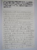 KS様体験談:股関節痛.JPG