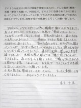 CK様体験談:肩こり・頭のモヤモヤ・車酔い.JPG