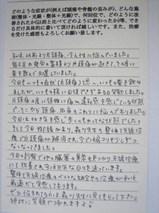 CI様体験談:片頭痛・肩こり・冷え性.JPG