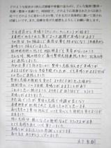 HK様体験談:耳鳴り.JPG
