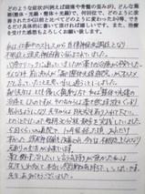 AS様体験談:自律神経失調症・不眠症・頭皮神経痛.JPG