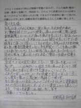 TA様体験談:腰痛・脚のしびれ・肩こり.JPG