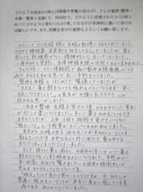 EY様体験談:自律神経失調症・不眠・動悸・首こり.JPG