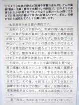 HH様体験談:手のしびれ・肩こり.JPG