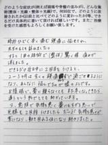 MO様体験談:頭痛・つわり.JPG