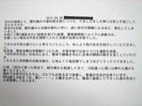 ST様体験談:腰痛・脚のしびれ.JPG
