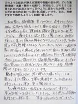 KM様体験談:偏頭痛・肩こり・手の痺れ.JPG