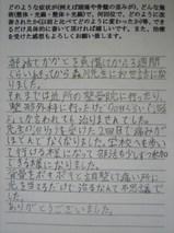 HO様体験談:踵の痛み(スポーツ障害).JPG