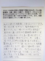KA様体験談:片頭痛・偏頭痛.JPG