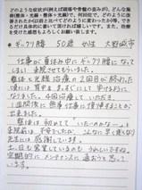 KT様体験談:ギックリ腰、腰痛.JPG