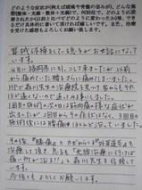 MO様体験談:腰痛・膝痛(スポーツ障害)、外耳道炎.JPG