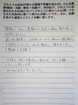 TT様体験談:腰痛・足の痛み・足の違和感.JPG