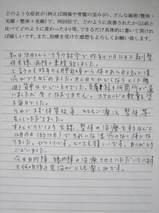 KT様体験談:湿疹.JPG