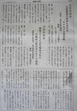 腰痛・不眠症・咳治験.jpg