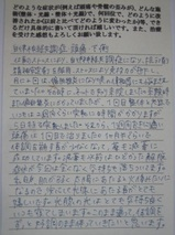 YM様体験談:自律神経失調症・免疫力低下・扁桃腺炎・頭痛.JPG