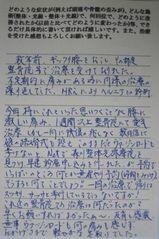YI様体験談:腰痛・腰椎椎間板ヘルニア.JPG