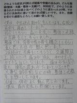 NN様体験談:腕の痛み・肩の疲れ(スポーツ障害).jpg