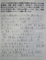 SY様体験談:腰痛・ぎっくり腰・骨盤矯正・肩こり・股関節痛.JPG