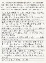 KM様体験談:腰痛・頭痛.jpg