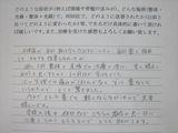 MM様体験談:生理痛.jpg