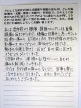 YS様体験談:腰痛・頚椎ヘルニア・首痛・頭痛・脚のしびれ.JPG