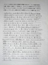 EN様体験談:更年期障害・アレルギー性鼻炎・胃炎.jpg