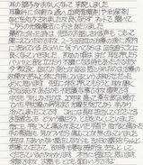 HM様体験談:耳鳴り・難聴・バセドー病・手の痛み.jpg