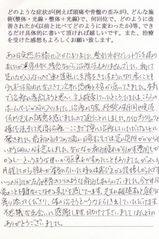 TY様体験談:膝の痛み(膝関節痛)・肩甲骨のコリ(肩こり).jpg