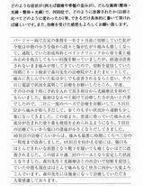 HH様体験談:バージャー病・閉塞性血栓血管炎.jpg