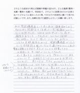 YH様体験談:掌蹠膿疱症・関節炎・肩関節痛.jpg