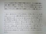 MN様体験談:猫背・肩コリ.jpg