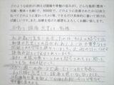 MS様体験談:耳鳴り・頭痛・息苦しさ・動悸.jpg