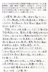 TH様体験談:腰痛・脚のしびれ.jpg