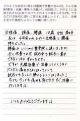 YH様体験談:生理痛・頭痛・腰痛.jpg