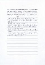YM様 体験談.jpg