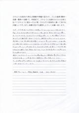 AY様 体験談:つわり・腰痛・片頭痛.jpg