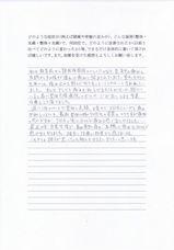 KN様体験談:頚椎椎間板ヘルニア・腕のしびれ・手のしびれ.jpg