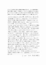 ST様体験談:腰椎すべり症・太ももの痛み.jpg