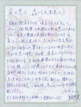 YK様体験談:喘息・腰痛・首痛.jpg