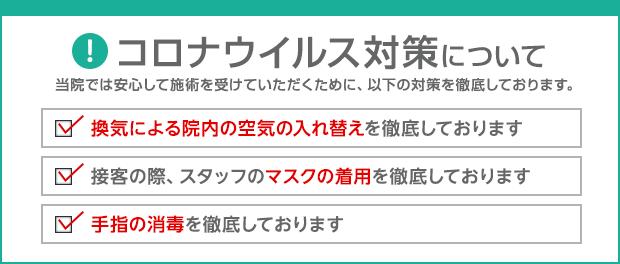 bnr_mail_corona02_green.png